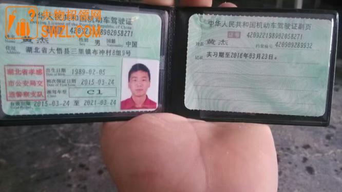寻物启事: 寻找身份证,机动车驾驶证