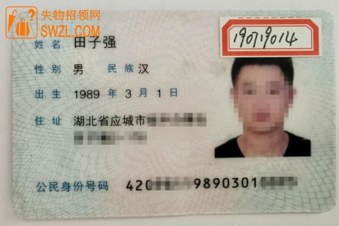 拾获 田子强 身份证