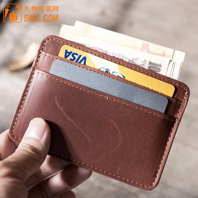 寻物启事: 皮质钱包