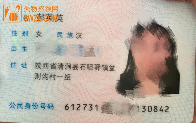 失物招领:拾获郝英英的身份证