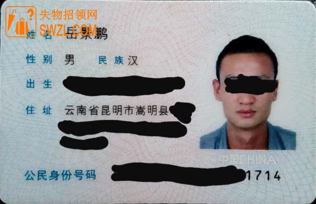寻物启事: 身份证,其它证件