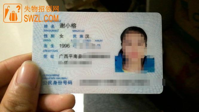 寻物启事: 丢失身份证银行卡等重要证件