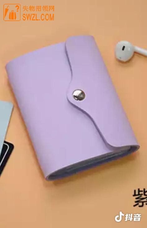 寻物启事: 淡紫色卡包,身份证等证件