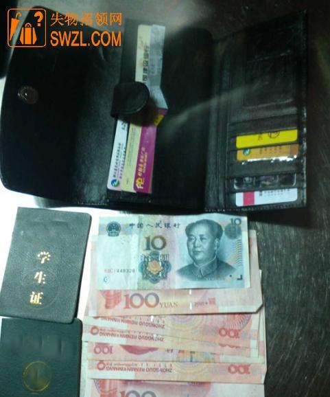 失物招领:钱包