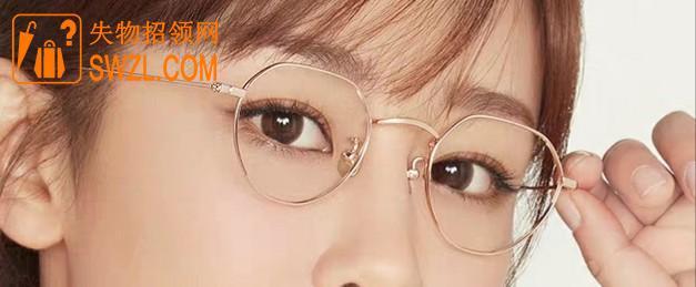 寻物启事: 黑框眼镜