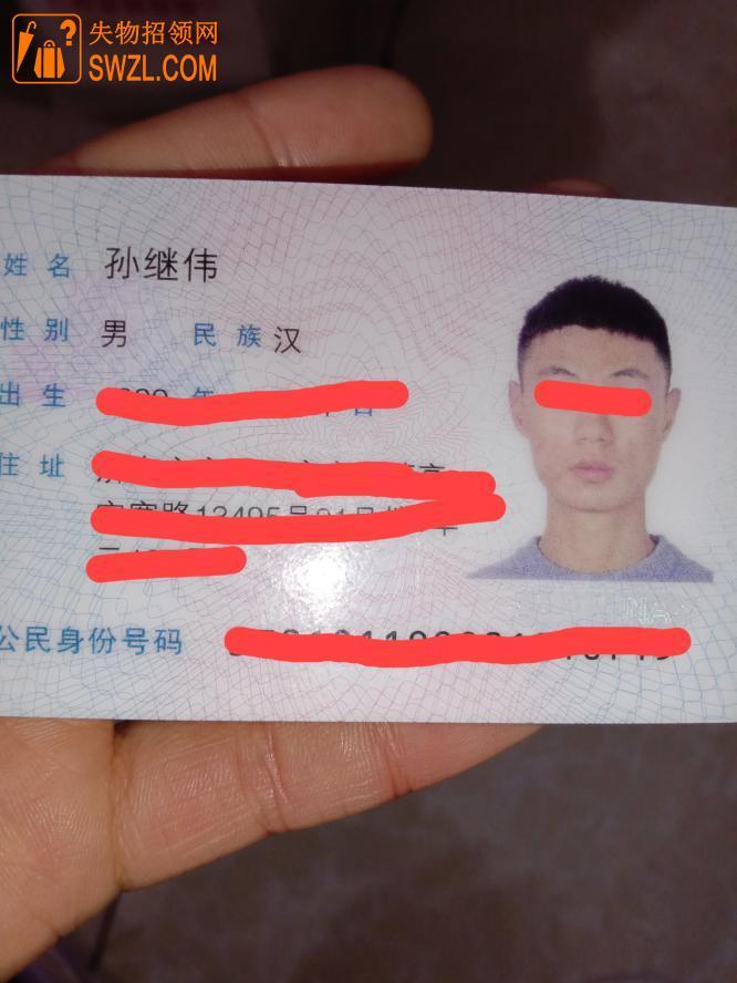 失物招领:拾获孙继伟身份证