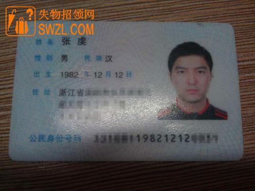 失物招领:身份证