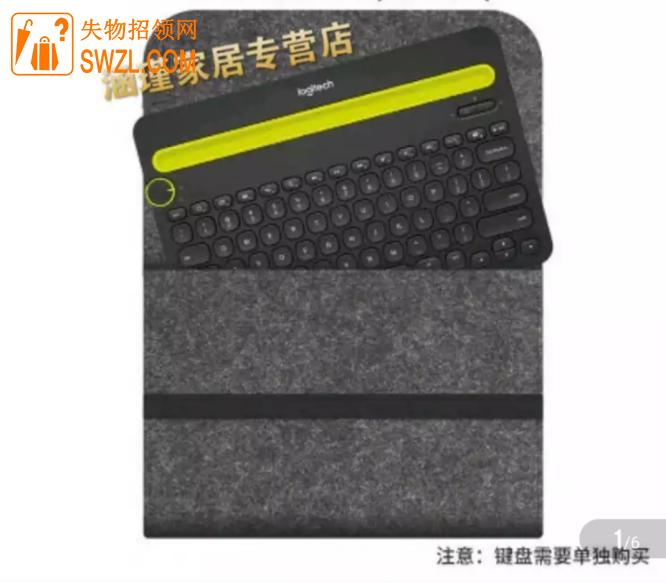 寻物启事: 联想黑色平板二合一笔记本