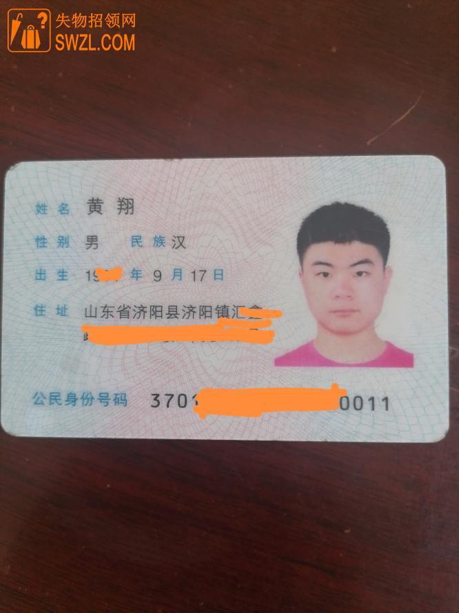 失物招领:拾获黄翔身份证