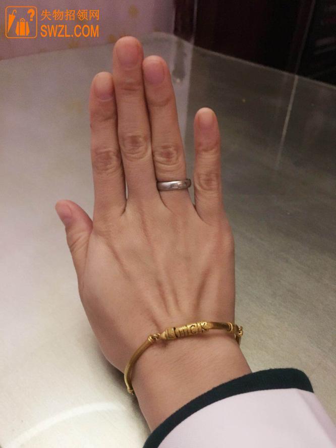寻物启事: 寻找黄金手链