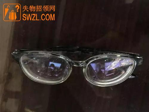 失物招领:眼镜