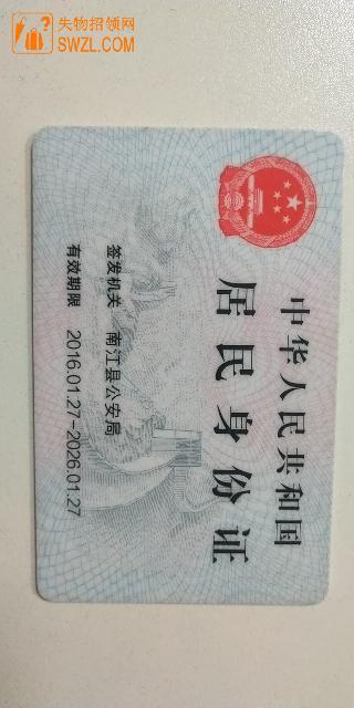 寻物启事: 寻找身份证,姓名胡翠苹