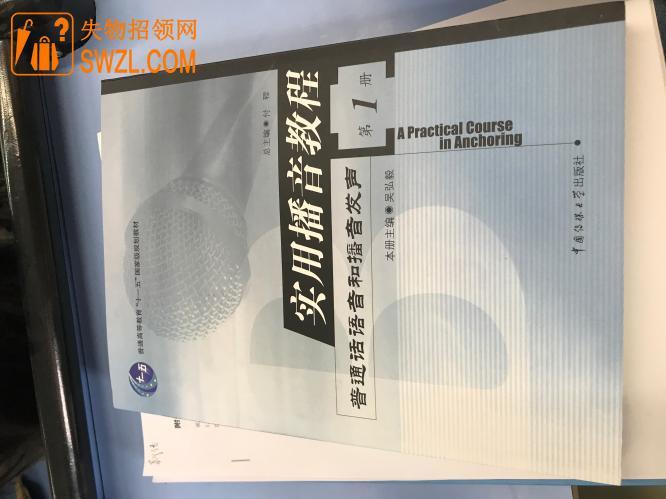 寻物启事: 寻找书本 姓名吴佳青