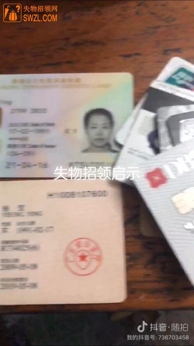 失物招领:拾杨莹身份证银行卡八达通