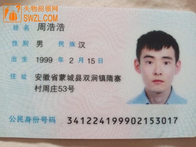 失物招领:识货周浩浩的身份证