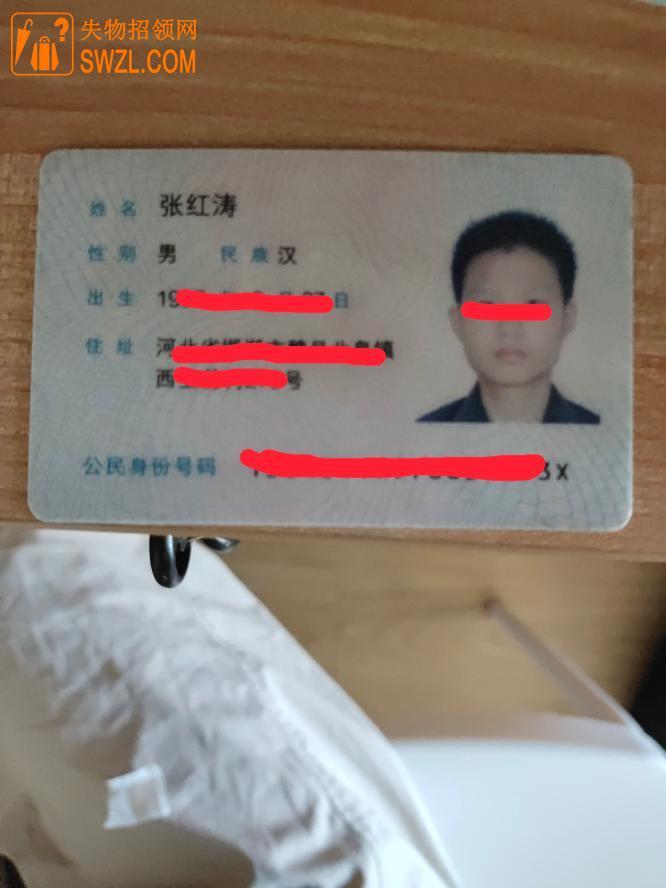 失物招领:拾获张红涛的身份证