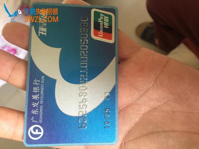 寻物启事: 寻找钱包内身份证.驾驶证等证件、卡、报销机票.车票等,姓名:陈宏润