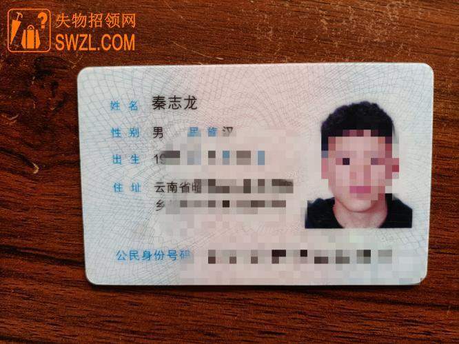 寻物启事: 寻找身份证 姓名秦志龙