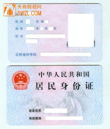 寻物启事: 寻找身份证,刘世杰