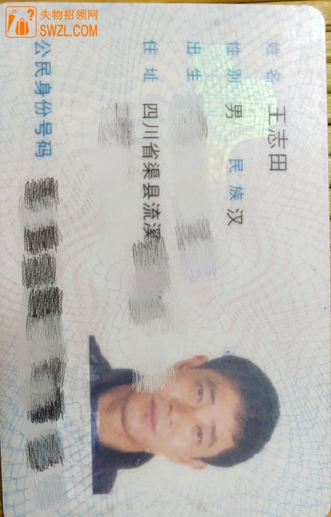 寻物启事: 寻找王志田的钱包