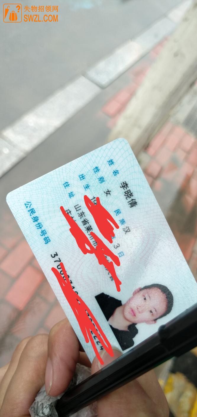 失物招领:捡到李晓倩的身份证