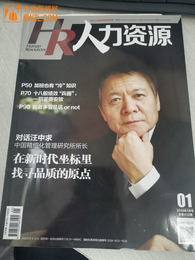 失物招领:人力资源期刊