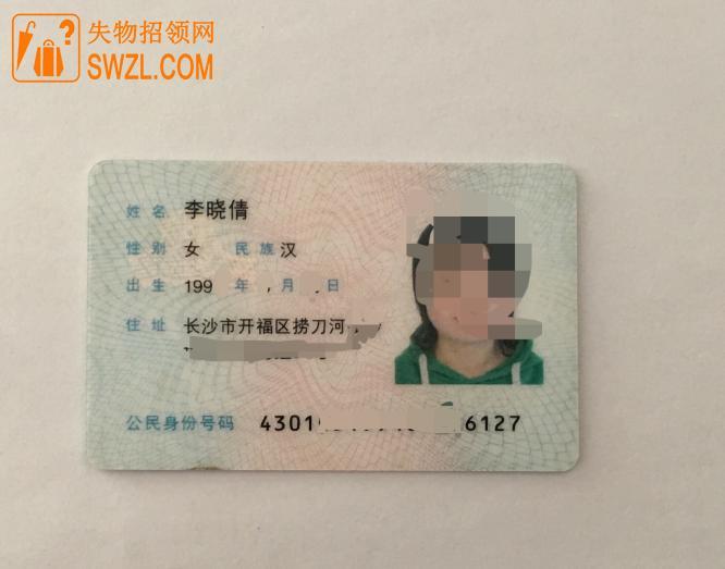 寻物启事: 寻找李晓倩身份证