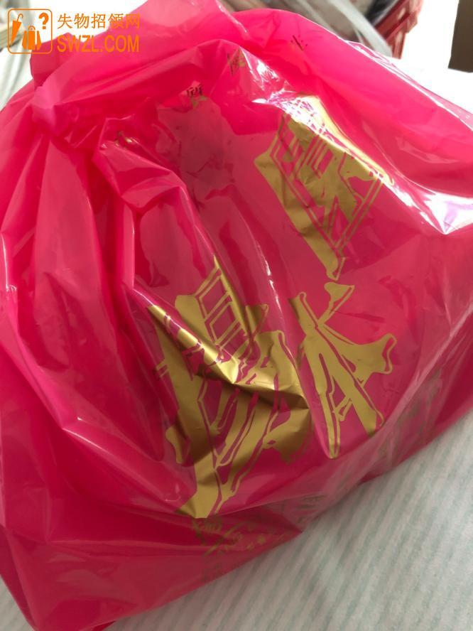 寻物启事: 寻找的士后尾箱被错拿的粉色包装袋物品