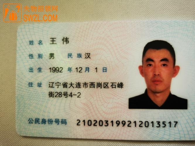 寻物启事: 身份证,保障卡,学员证,银行卡