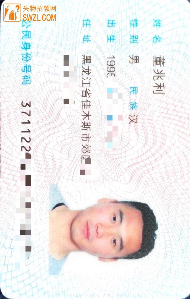 寻物启事: 董兆利身份证