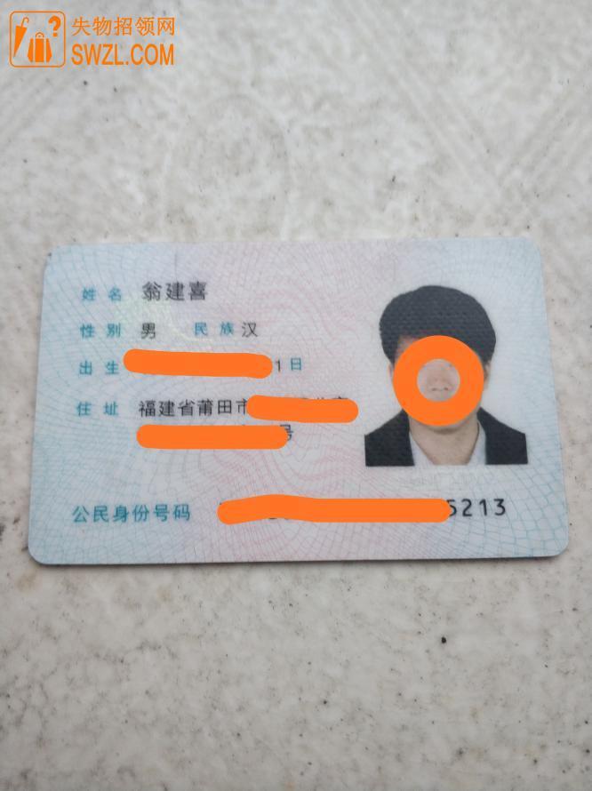 寻物启事: 寻找身份证_翁建喜