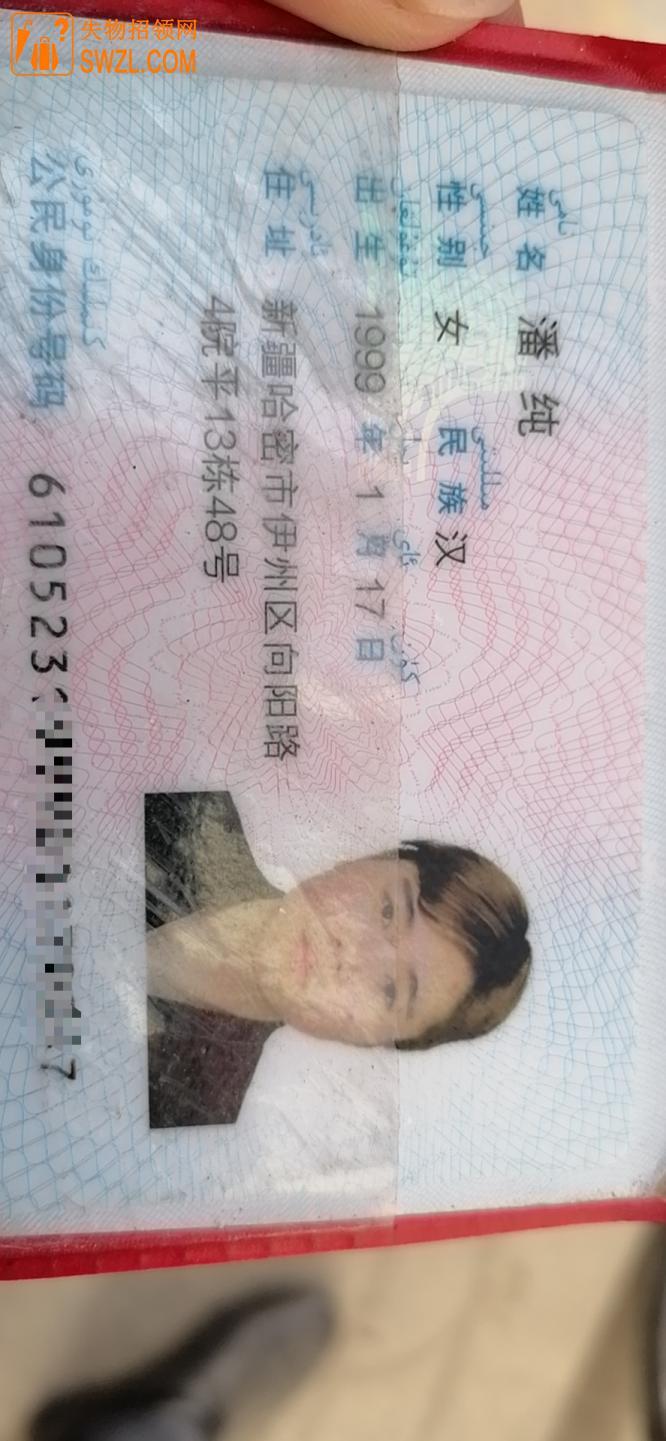 失物招领:潘纯身份证