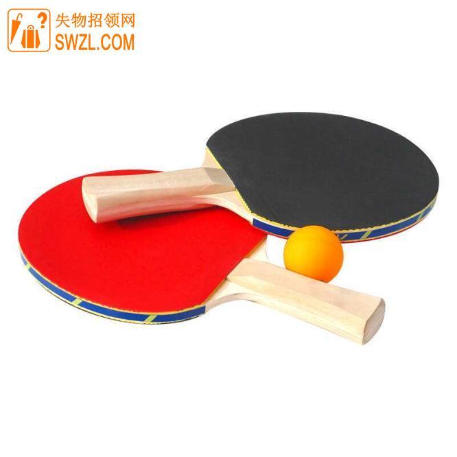 失物招领:乒乓球拍