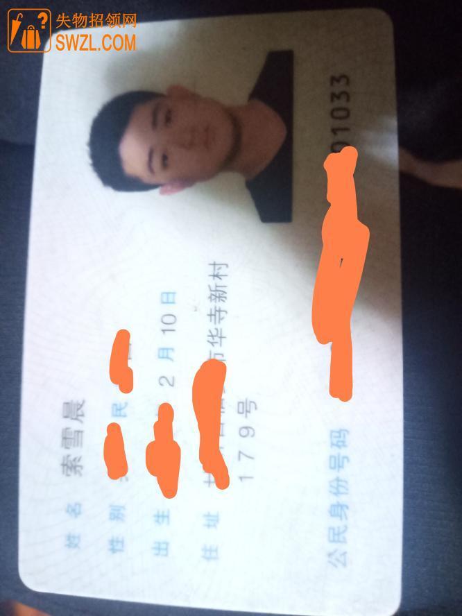 失物招领:拾获索雪晨的身份证