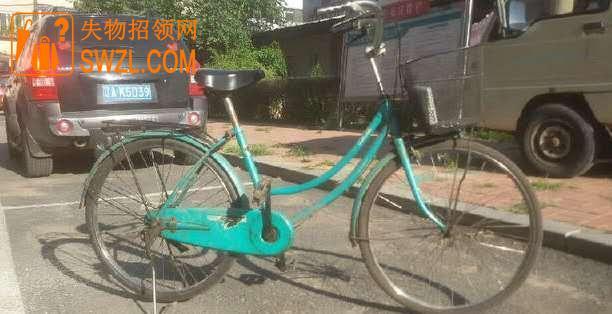 失物招领:.自行车