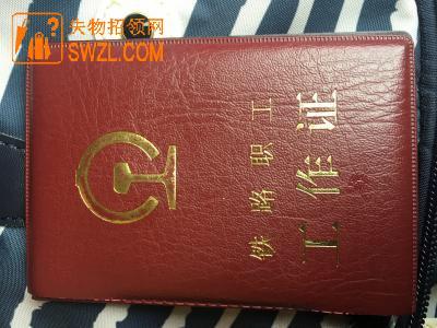 寻物启事: 铁路职工工作证内含身份证