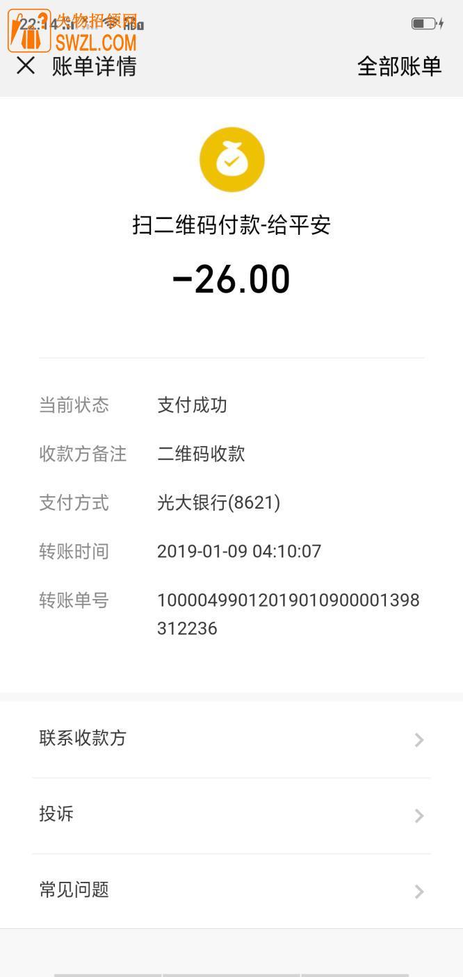 东城区寻物启事: 黑色联想ThinkPad笔记本于1月9日凌晨4点出租车上遗失