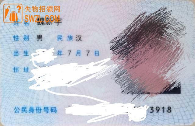 寻物启事: 寻找身份证,姓名魏新宇