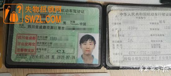 失物招领:驾驶证