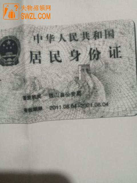 寻物启事: 寻找身份证,尾号1970