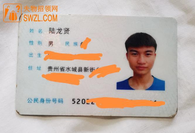 """失物招领:拾获""""陆龙贤""""身份证"""