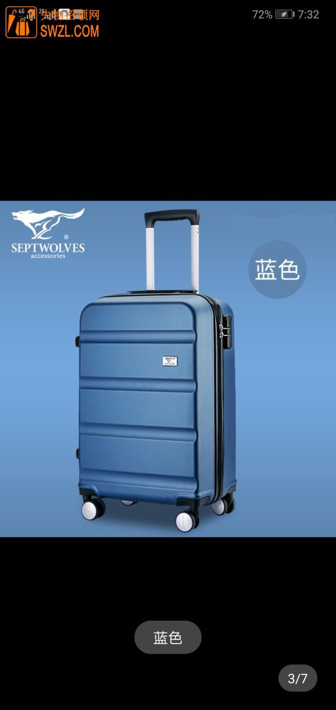 寻物启事: 寻26寸深蓝色行李箱