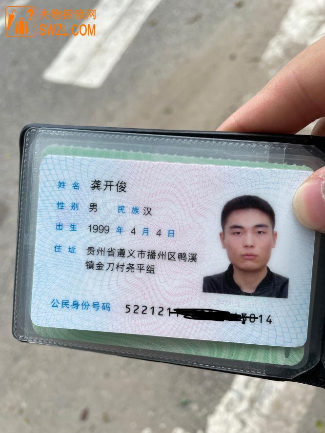失物招领:龚开俊的身份证