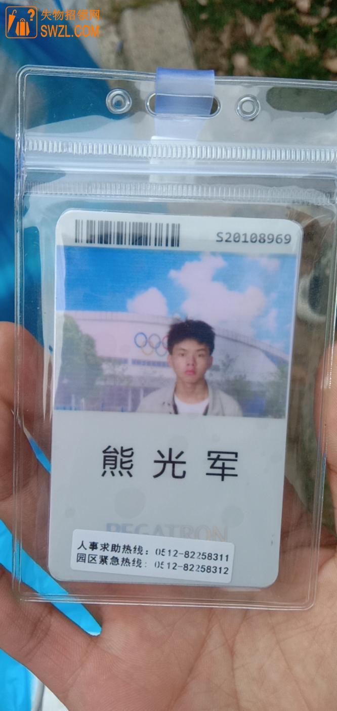失物招领:熊光军身份证,和工牌,钥匙