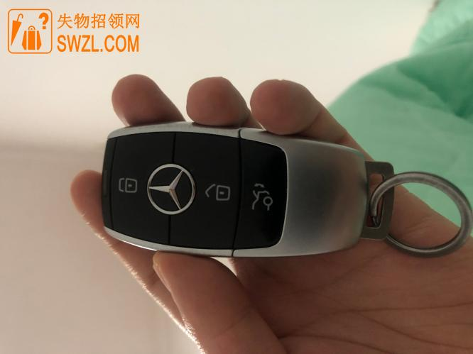 失物招领:捡到奔驰车钥匙一个
