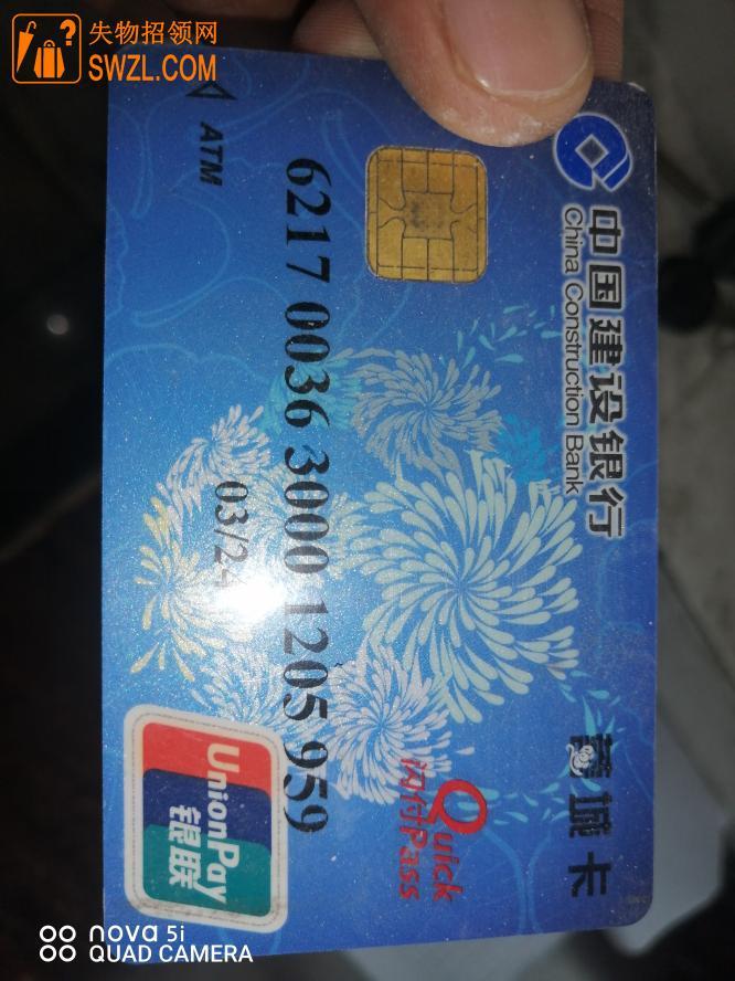 失物招领:拾获招商银行卡