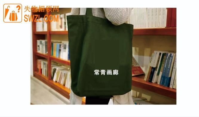 """寻物启事: 寻 印有""""常青画廊""""字样的深绿色帆布袋"""