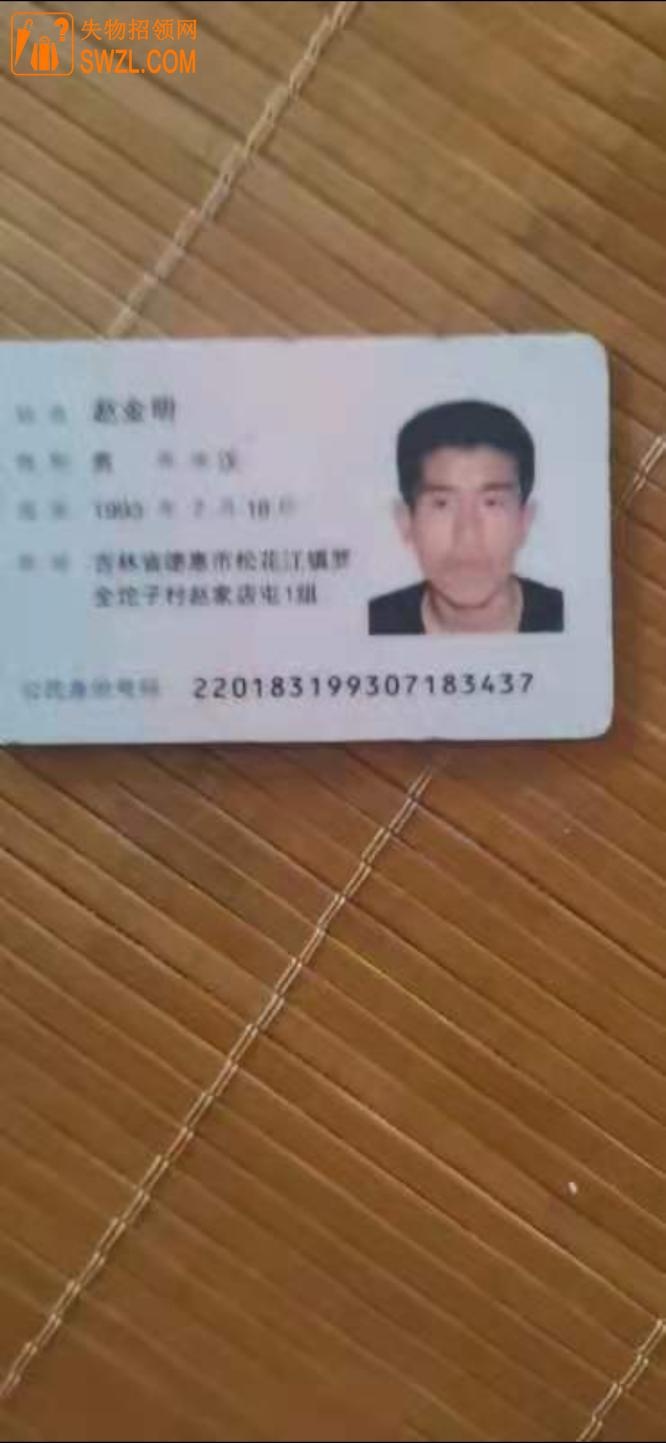失物招领:丢失了身份证